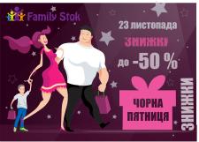 Инфографика Family Stok