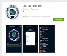 LoL Game Finder