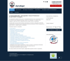 AvtoKart - страхование, продажа карт и тахографов