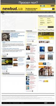 B2B иеб-портал на строительную тематику