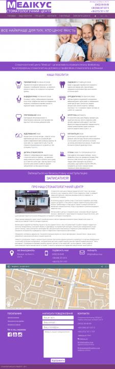 Адаптивный сайт-визитка для стомат. клиники