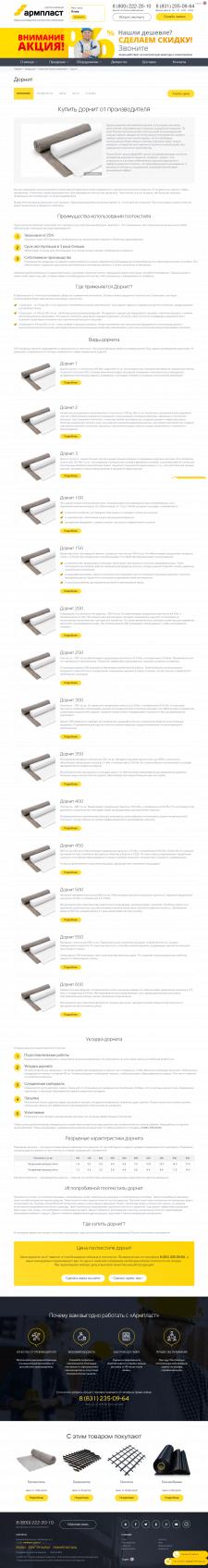 Серия описаний категорий для сайта производителя