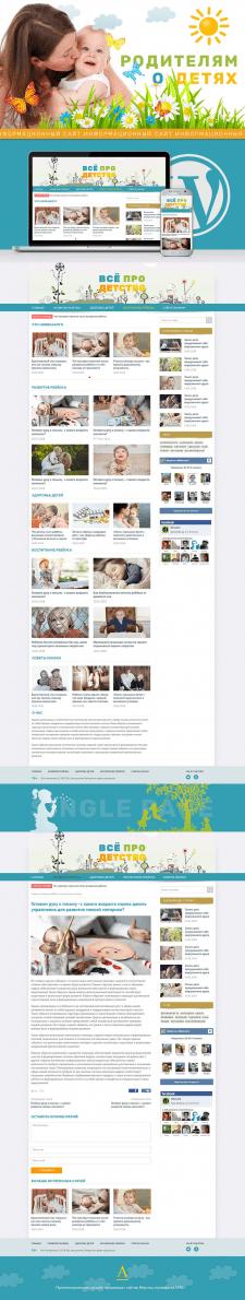 Информационный сайт для родителей