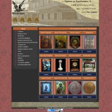 Сайт антикварного магазина