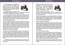 Перевод про мотоциклы