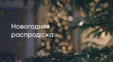Christmas sale / minimalism #1