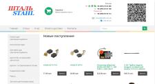 Наполнение интернет магазина Stahl