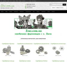 Интернет магазин Etni.com.ua