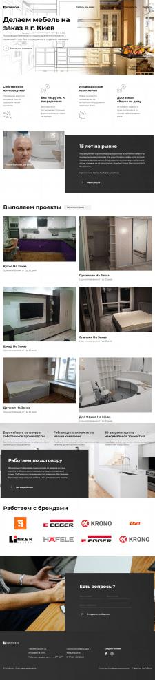 Многостраничный сайт производителя мебели Kedr