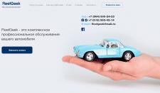 Контекстная реклама «Автоэксперт»