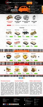 Интернет магазин по доставке еды