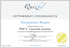 Сертификат PHP 5 - Средний уровень www.quizful.net
