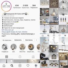 SMM ведение Instagram Лофт Освещение