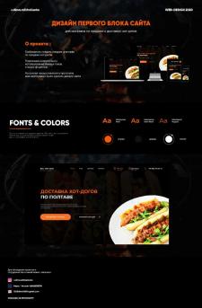 Сайт для магазина хот-догов