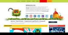 nemagia.ru