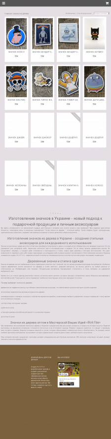 SEO-Текст на категории магазина деревянных значков