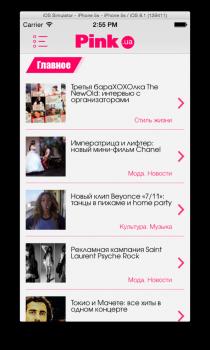 Pink Magazine UA