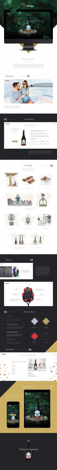 Дизайн сайта для BULLEVIE