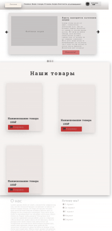 Прототип для дизайна страницы интернет- магазина