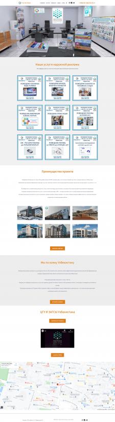 Сайта рекламного агенства