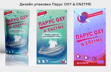 Дизайн упаковки Парус OXY & ENZYME