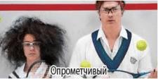 Фильм - Опрометчивый (2015)