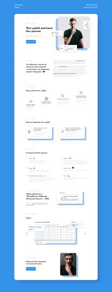 Дизайн сайта для таргетолога