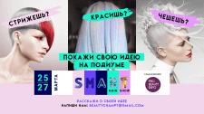 Smart Hair Show
