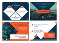Электронная презентация с инфографикой