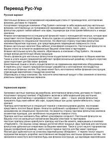 Перевод Рус-Укр