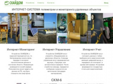 Интернет-система телеметрии и мониторинга