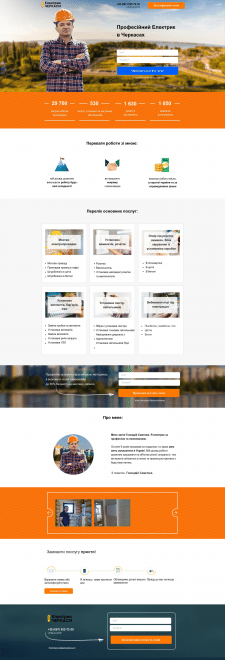 "Дизайн Landing Page для ""Електрик Черкаси"""