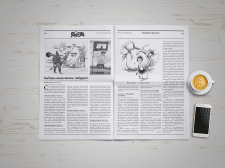 Разработка дизайна для газеты Робинзон