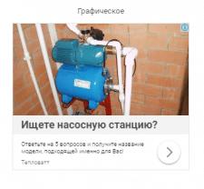 Google КМС: 18 заявок на насосную станцию
