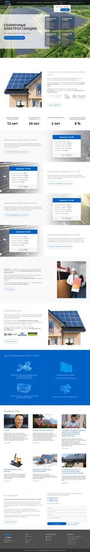 Солнечные электростанции TeslaEnergo