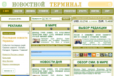 Новостной Терминал
