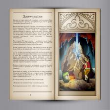 Ілюстрація до дитячої казки