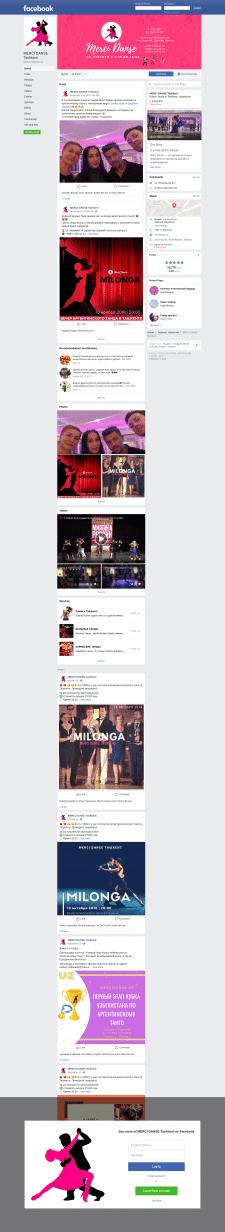 Продвижение страницы Facebook школы танцев
