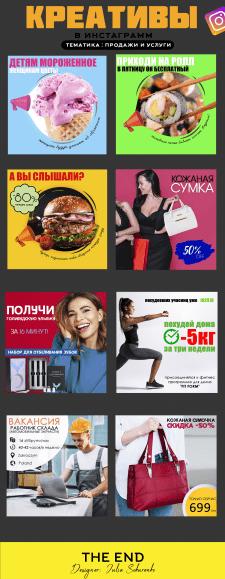 КРЕАТИВ /  ИНСТАГРАММ ЛЕНТА