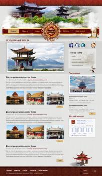 Дизайн для Туризма в Китае