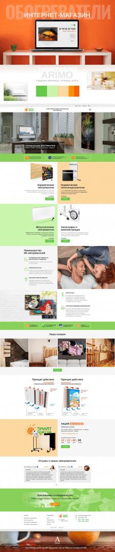 Дизайн интернет-магазина обогревателей