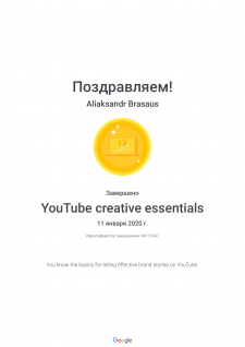 Сертификат YouTube Creative Essentials