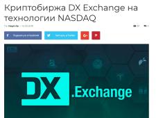 Подробный обзор торговой площадки DX Exchange