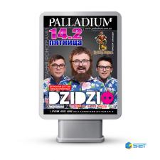 "Ситилайт  ночной клуб ""Палладиум"" № 15"