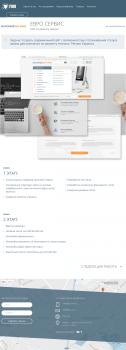 Создание сайта для сервиса по ремонту техники