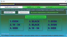 Программа помощи игры в виртуальных онлайн казино