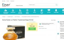Наполнение интернет-магазина http://dev.finer.ua