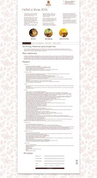 Дизайнт внутренней страницы сайта