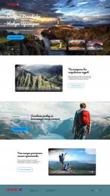 Веб - Дизайн | Лендинг Пейдж Турист. Компании