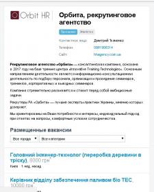 "Профиль HR агентства ""Орбита"" на Work.ua #2"
